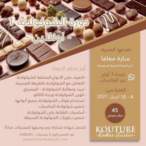 دورة الشوكولاتة 1
