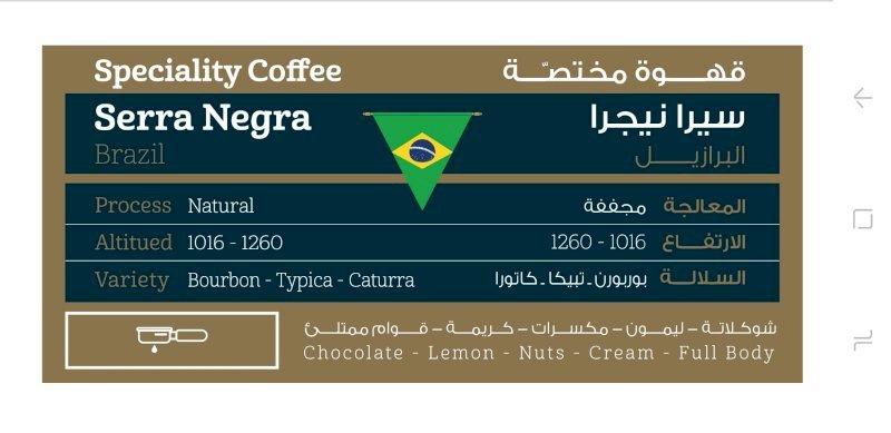 Brazilian Specialty Coffee